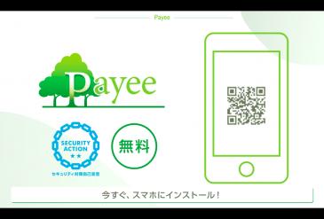 payeeアプリの紹介動画をつくりました!