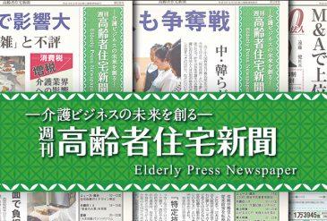 高齢者住宅新聞に「payeeアプリ」が紹介されました!